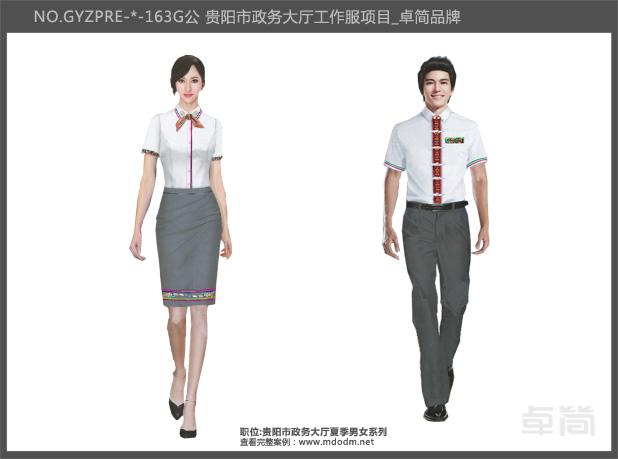 贵阳政务大厅民族公务员亚博yaboapp夏装系列