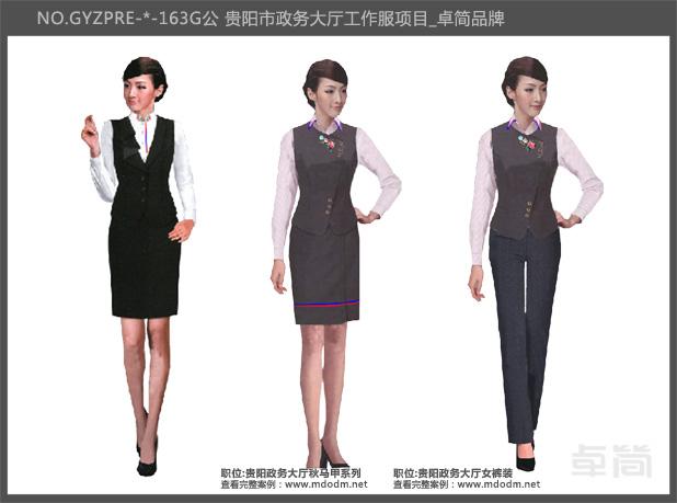 贵阳政务大厅民族公务员亚博yaboapp秋马甲系列