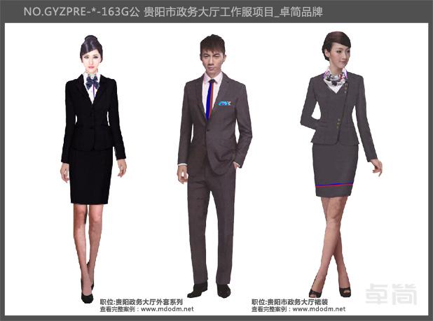 贵阳政务大厅民族公务员亚博yaboapp秋外套系列