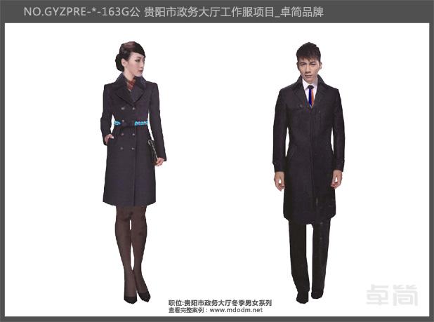 贵阳政务大厅民族公务员亚博yaboapp冬装系列