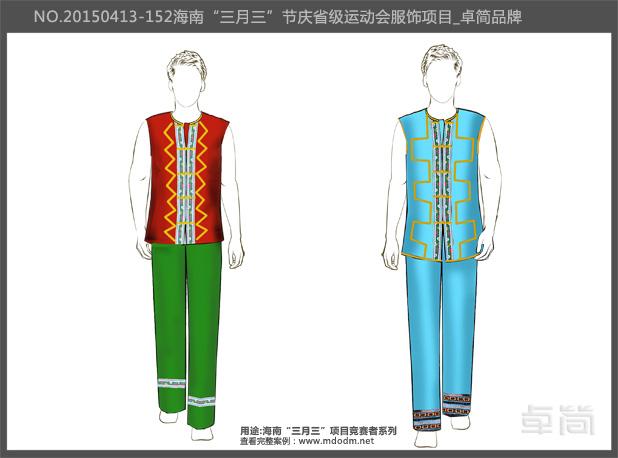 海南民族节庆男竞赛者亚博yaboapp系列
