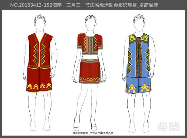 海南民族节庆竞赛者亚博yaboapp系列