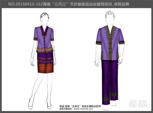 海南民族节庆乡镇政法亚博yaboapp系列