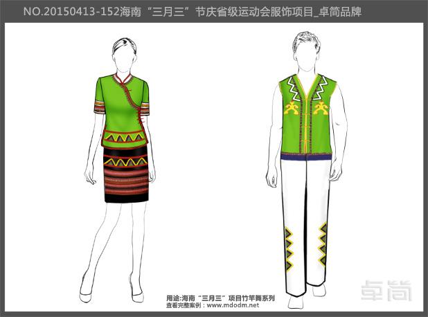 海南民族节庆竹竿舞亚博yaboapp系列