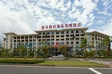 主题酒店-皇马假日海岛风情酒店牵手yabo765